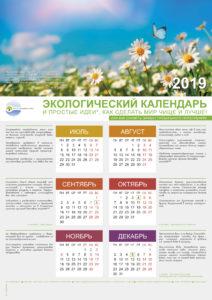 ЭКОЛОГИЧЕСКИЙ КАЛЕНДАРЬ 2019 и Расписание уроков