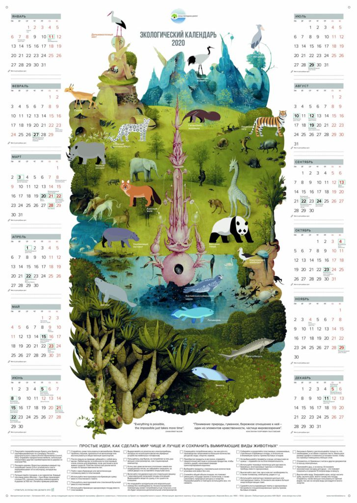 Экологический календарь 2020